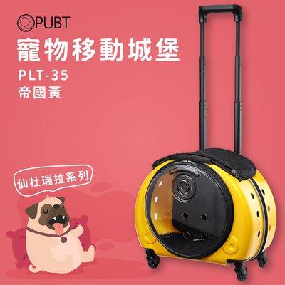 寵物移動城堡╳PUBT PLT-35 帝國黃 仙杜瑞拉系列 寵物外出包 寵物拉桿包 寵物 適用9kg以下犬貓