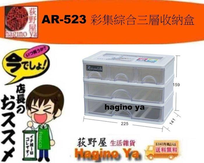荻野屋  AR-523 彩集綜合三層收納盒/收納盒/整理盒/針線盒/文具分類/AR523/直購價