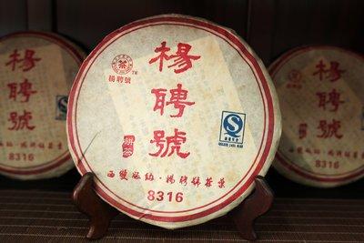 2007年 楊聘號 8316 生茶 勐海 入口飽滿潤滑 信德茶行 批發 普洱茶 2