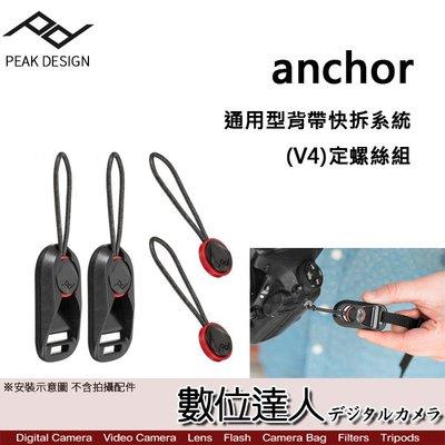 【數位達人】PEAK DESIGN anchor V4 通用型背帶快拆系統 / 快扣 相機 1秒拆裝 耐重90KG