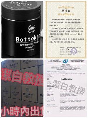潔白教授👩⚕️ 限時大促銷 現貨當天寄 原廠正品 bottokan 活性碳美白潔牙粉 NG盒下單處