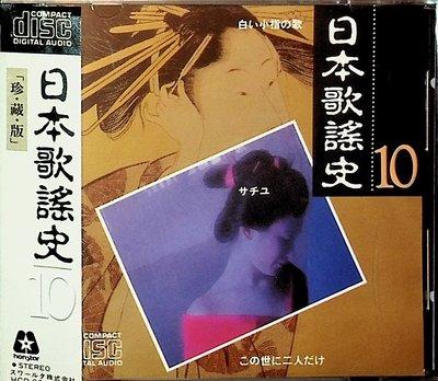 【198樂坊】日本歌謠史10(無IFPI.......MADE IN JAPAN)EQ