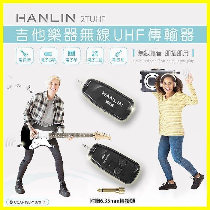 HANLIN-2TUHF 隨插即用電子琴/吉他樂器無線UHF發射接收器 贈6.3mm轉3.5mm接頭 外接喇叭/音箱擴音