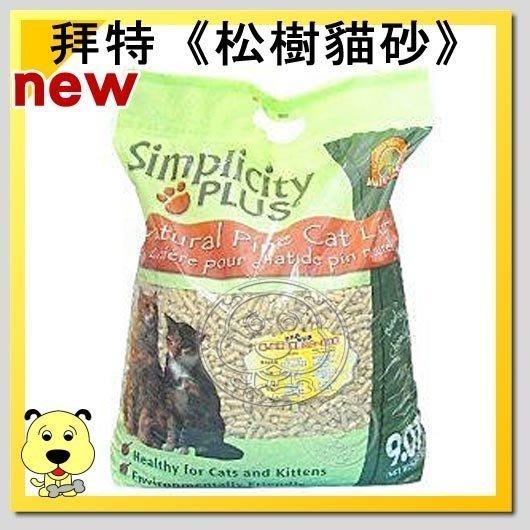 【幸福培菓寵物】(免運)加拿大拜特》100% 純天然松樹砂松木砂木屑砂 20磅*2包 特價:869元