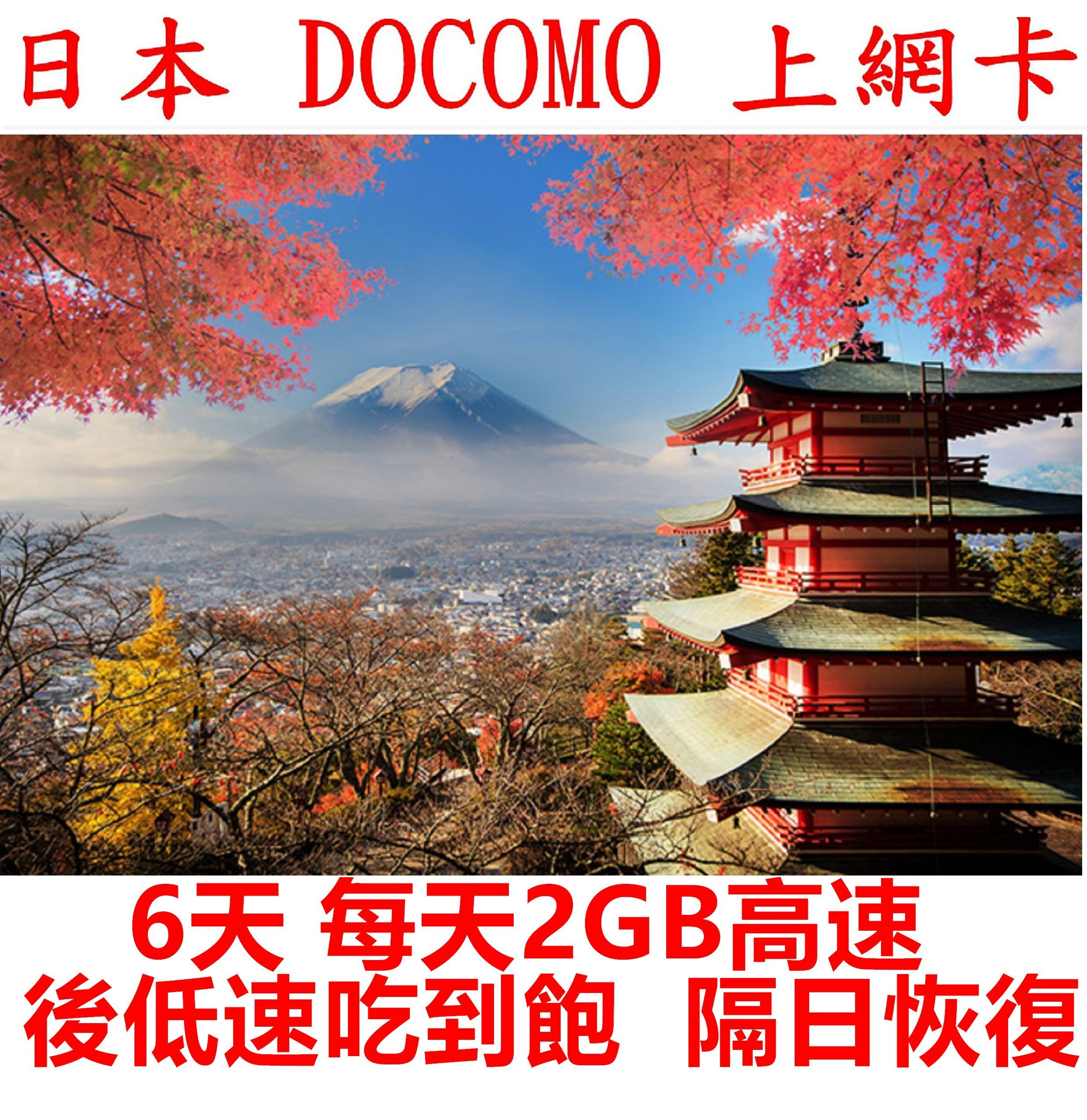 【杰元生活館】DoCoMo日本上網卡 6日 每日2GB高速 後降速128KBS吃到飽