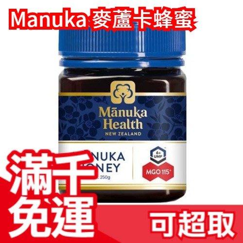 日本 紐西蘭 Manuka 麥蘆卡蜂蜜 MGO115+ 6+UMF 保健養生 家庭必備品 ❤JP Plus+