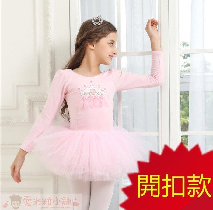 兒童芭蕾舞蹈服 長袖 皇冠芭蕾舞衣 開扣款 ☆愛米粒☆ 1915 粉色 110-160