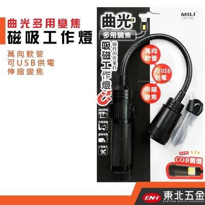 附發票(東北五金)米里 5W LED 伸縮變焦底部吸磁工作燈 T6 吸磁蛇燈 新設計側面發光 測光LED燈 LD-140