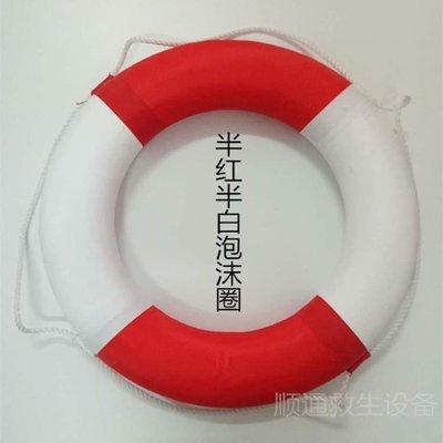 成人兒童實心泡沫救生圈 地中海泡沫救生圈外景掛件裝飾泡沫圈