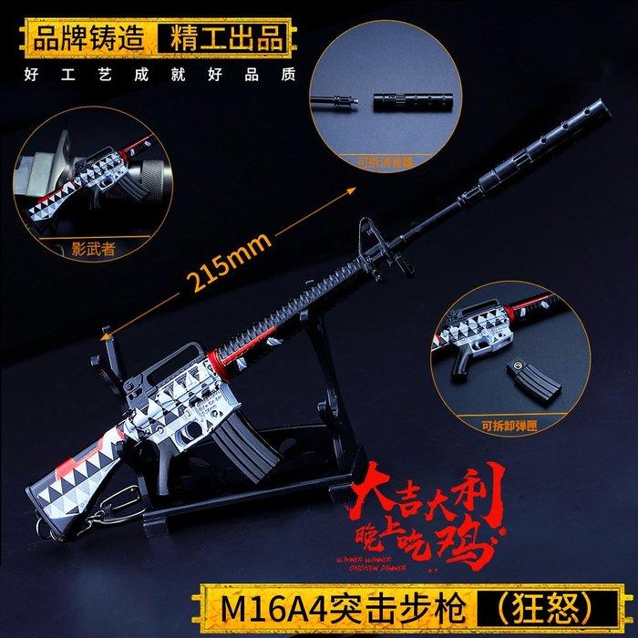 絕地求生 大吉大利今晚吃雞 M16A4突擊步槍-狂怒(贈送刀槍架)