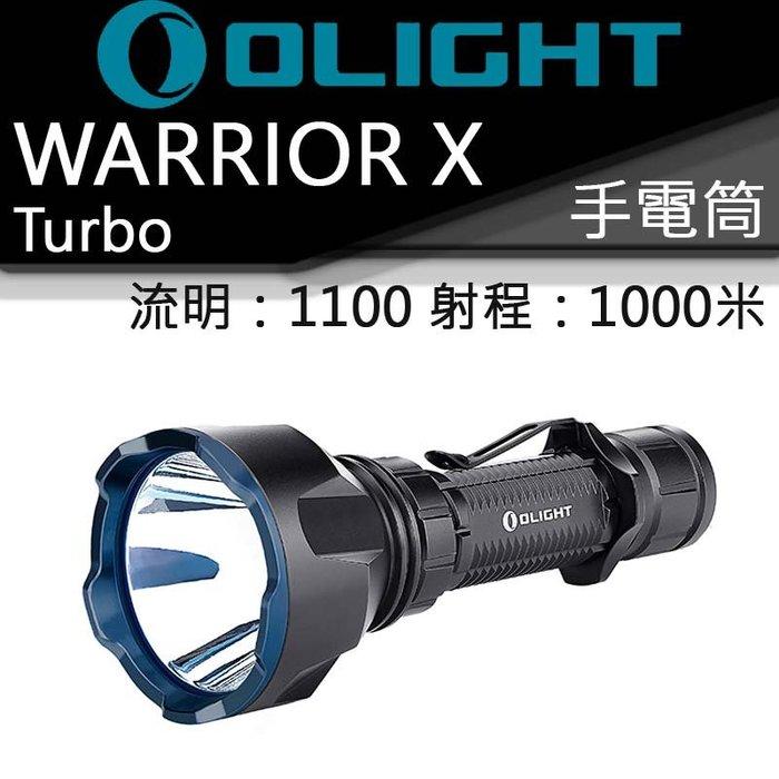 【電筒王】Olight Warrior X Turbo 1100流明 1000米 USB直充 遠射戰術 手電筒
