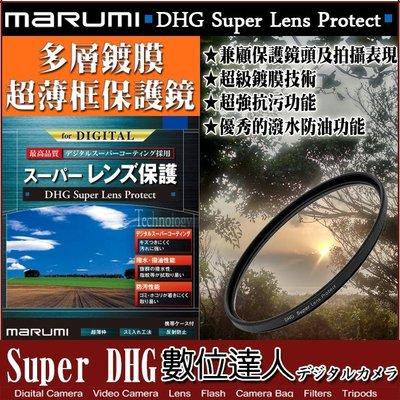 【數位達人】彩宣公司貨 MARUMI Super DHG 保護鏡 82mm 多層鍍膜保護鏡 超薄框 / 另售PRO1D