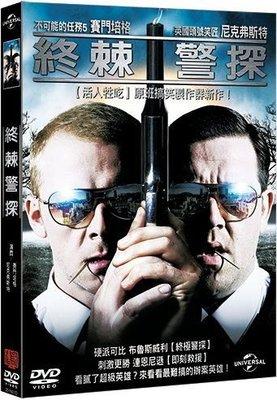 【Mary GO! DVD】賽門佩格 ~ 終棘警探 HOT FUSS DVD ~