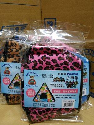 Brandish 蜜袋鼯 寵物鼠 金字塔吊床 鸚歌 小鳥 三角屋棉窩 R004-A 睡窩 籠掛袋 399元