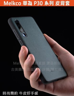 Melkco 2免運Huawei華為 P30 6.1吋 皮背套 防摔套防摔殼 保護殼 深綠 保護套 手機殼手機套