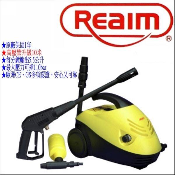 $小白白$ 現貨中~REAIM萊姆HPI-1100高壓清洗機~升級款3~洗車機/沖洗機/洗地打掃/汽車美容打蠟~自取台中