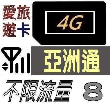 【亞洲通8天】4G/LTE 不限流量 亞洲通 上網 吃到飽 上網卡 愛旅遊上網卡 8日 JB4M10D