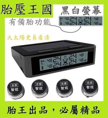智炫-太陽能胎壓偵測器TPMS(胎外)(黑白螢幕)(品牌保證)(有備胎)(一年保固)_T47