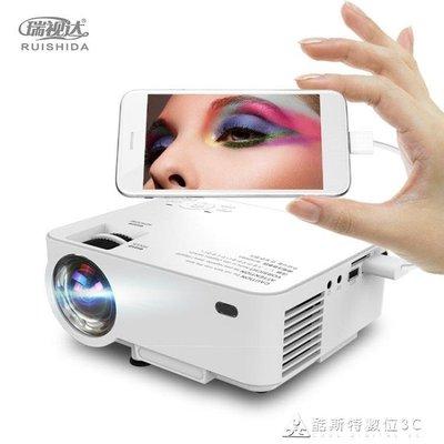 投影機 瑞視達T1手機投影儀家用高清智慧無線wifi家庭小型便攜辦公 酷斯特數位3c