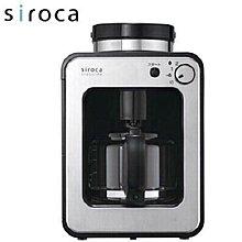 (好東西)SAMPO 聲寶代理 日本Siroca 自動研磨美式咖啡機 STC-408