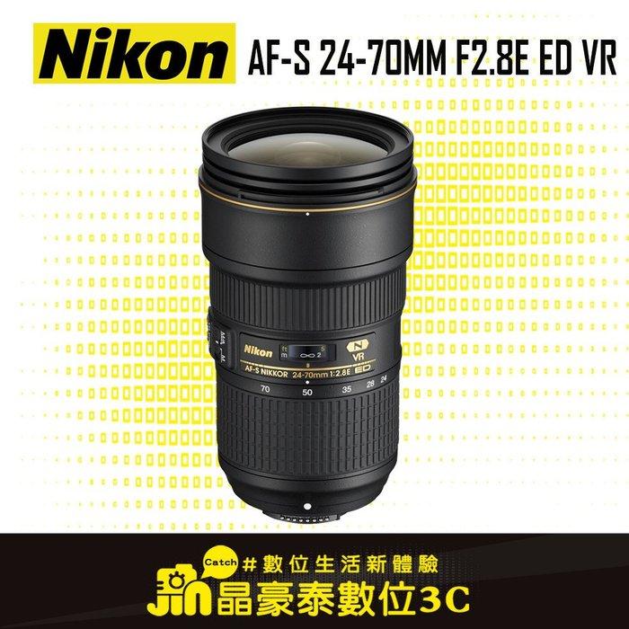 【晶豪泰 專業攝影】限時特賣 分期0利率+免運 Nikon 24-70mm F2.8E ED VR 鏡頭 公司貨