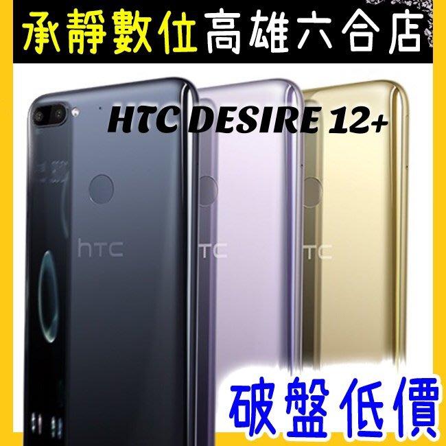 【承靜數位】新機  HTC DESIRE 12+ 6吋 空機價 抵最高可配門號高雄
