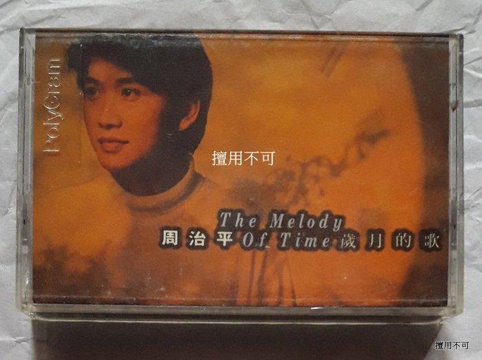 周治平 歲月的歌 專輯卡帶