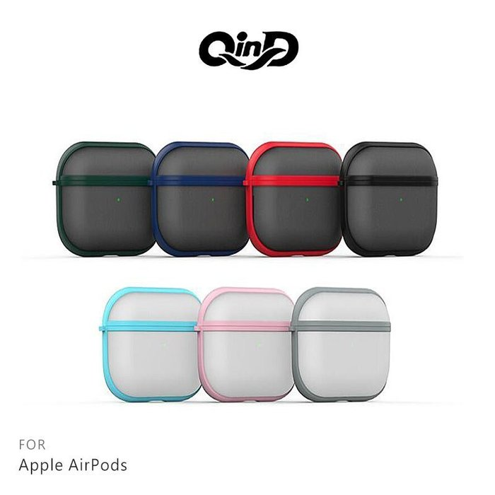 超 台灣出貨 QinD Apple AirPods 霧感防摔套 (通用版) 防摔套 耳機盒 收納盒 耳機收納盒