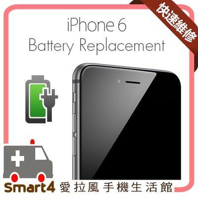 【愛拉風】台中iphone維修 免留機 iPhone 6 耗電 無法充電 耗電 蓄電不足 換BSMI電池 PTT推薦