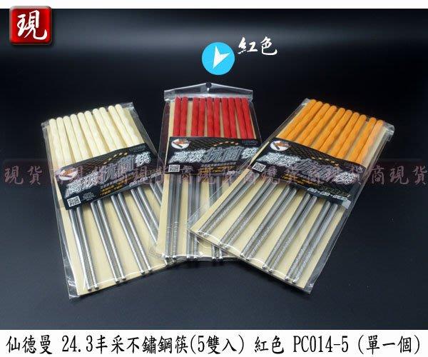 【現貨商】SADOMAIN 仙德曼 24.3 丰采不鏽鋼筷 (5雙入)-紅色 PC014-5 安全衛生好清洗 (單一個)