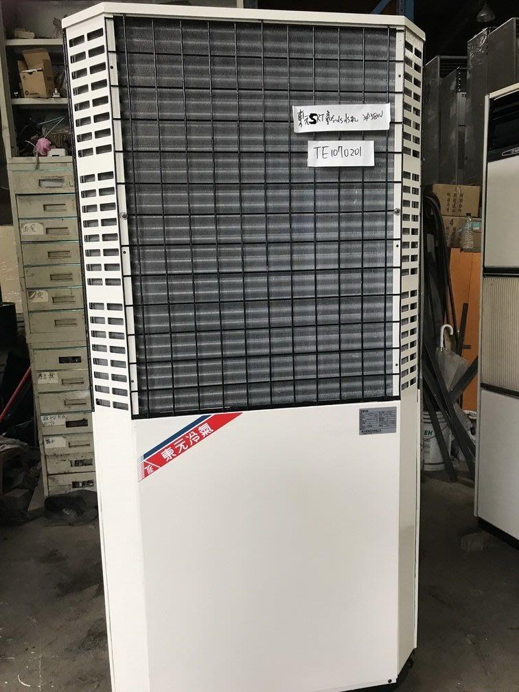 (大台北)中古東元5RT氣冷冰水機3φ380V(編號:TE1070201)~冷氣空調拆除回收買賣出租~