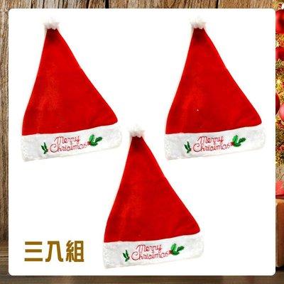 『心可樂活網』耶誕派對-小綠葉繡字紅絨布長毛聖誕帽(三入組)YS-XH10037