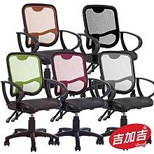 吉加吉 全網短背  電腦椅 型號067 (五色)
