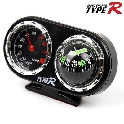 【可開發票】TYPER 汽車用可調角度溫度計指南球 車載指南針方向指示球 車內[指南针]