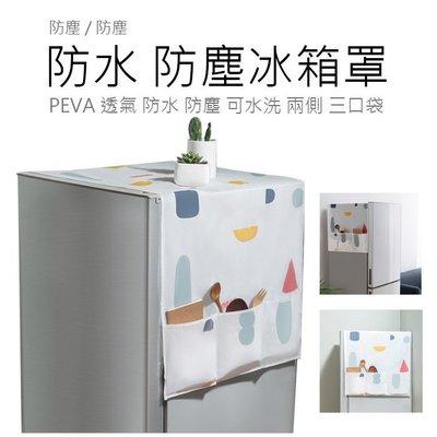冰箱 防塵罩 收納袋 PEVA 透氣 防水 防塵 可水洗 兩側 三口袋 收納日常小用品 衣櫥 廚櫃