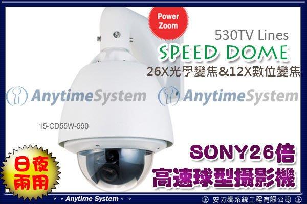 安力泰系統~ 26倍 高速球型攝影機 530TVL 寬動態 低照度 保全 門禁 監視~直購價$24800元