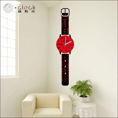 【鐘點站】 超大LOVE手錶 DIY 創意壁貼掛鐘 牆壁貼鐘 大時鐘 靜音掃描機芯 壁紙鐘 25A014