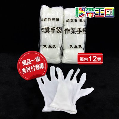{工廠直營} 電子SP棉手套 棉手套  工作手套 作業手袋 SP棉手套S.M.L 每打65元 整箱優惠6300元免運費