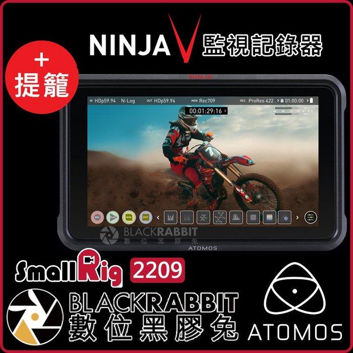 數位黑膠兔【Atomos Ninja V 監視記錄器 SmallRig 2209 提籠】框架 監看 螢幕 cage 兔籠