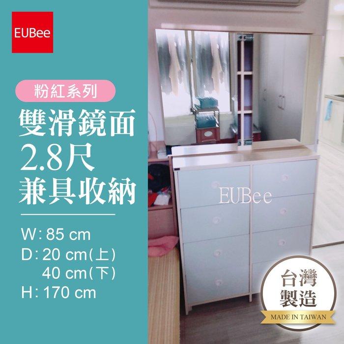【優彼塑鋼】粉紅系列。雙滑鏡面2.8尺兼具收納/化妝桌/多抽收納/梳妝台(P001)