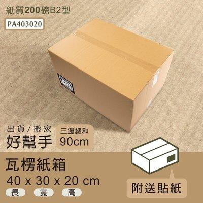 *鐵架小舖*瓦楞紙箱_40x30x20cm(箱20入)網拍出貨/瓦楞紙箱/超商紙箱/快遞箱/宅配/搬家/裝箱/紙箱