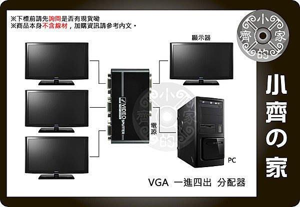 小齊的家 電腦LCD電視VGA D-SUB高解析度1920x1440 1進4出 1對4 1分4螢幕 分接器 分配器 分頻器