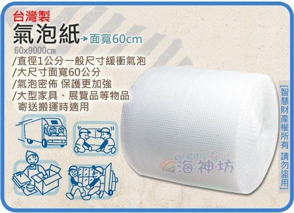 =海神坊=台灣製 10mm 氣泡紙 60*9000cm 搬運包裝 寄貨 保護商品 氣泡布 泡棉 20入6900元免運