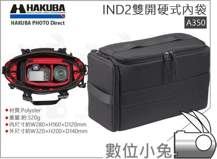 數位小兔【HAKUBA IND2 A350 雙開內袋 HA336955】攝影包 內膽包 硬式 分類袋 行李箱收納包
