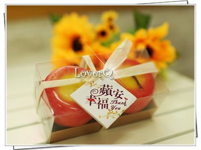 樂芙 二入蘋果蠟燭禮盒 * 蘋安幸福 造型蠟燭 仿真蘋果 佈置 裝飾 婚禮小物 生日禮物 聖誕節 交換禮物 水果