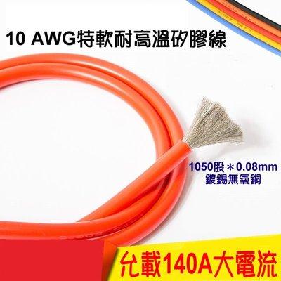 【特軟矽膠線】10AWG特軟耐高低溫140A大電流矽膠線 1050/0.08ST鍍錫無氧銅芯 紅黑/1米