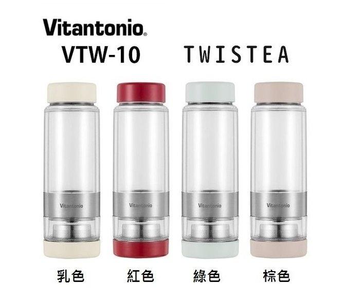 【渡邊太太】日本 Vitantonio TWISTEA 扭扭泡茶杯 隨手杯 VTW-10