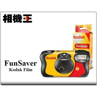 ☆相機王☆Kodak FunSaver 800 柯達 即可拍相機〔27張彩色底片〕底片相機 (3)