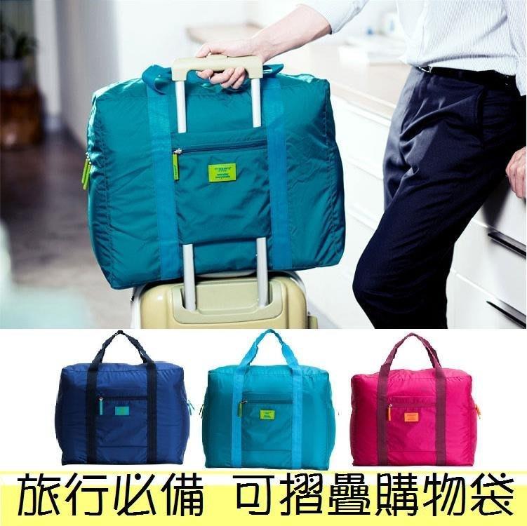 Color_me【B011】韓版行李箱外掛旅行帶 大容量收納袋 外掛收納袋 旅行收納組 防水收納包 採購包 出國旅行
