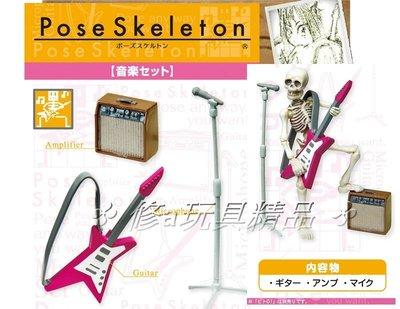 ✤ 修a玩具精品 ✤ ☾精緻盒玩☽ Re ment Pose Skeleton 骷顱 搖滾組合套裝 先來的重金屬樂吧